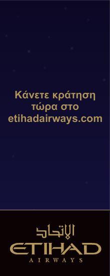 Greece Special Fares