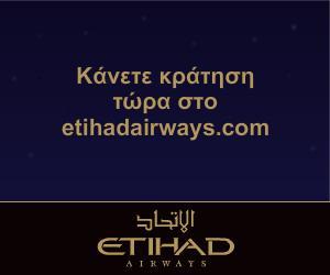 Special fares Greece