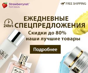 Бесплатная доставка в StrawBerryNet.com!