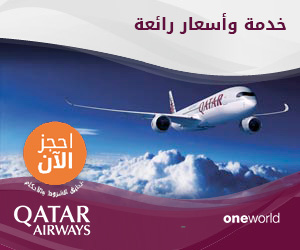 السفر إلى أبو ظبي والسياحة في أبو ظبي - شعار الخطوط الجوية القطرية