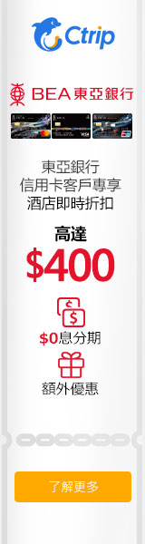 Ctrip Chengdu Hotel 80% Off