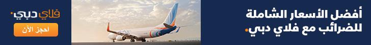 رخيصة السفر إلى أبو ظبي والسياحة في أبو ظبي - يطير بواسطة فلاي دبي