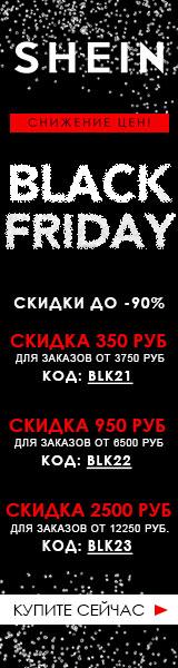 160x600 Chernaya pyatnitsa! Ekonomiya do 2550 po6. Predlozheniye zakanchivayetsya 26/11