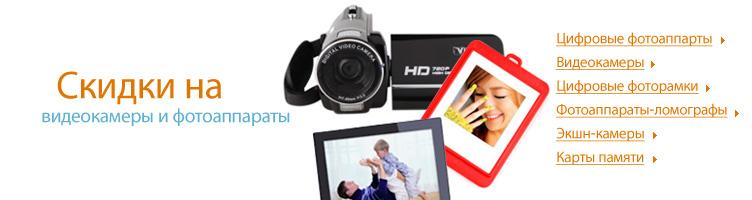Фотоаппараты и видеокамеры по низким ценам в LightInTheBox.com!