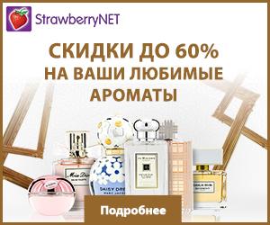 Скидки 60% в StrawBerryNet.com и Подарок каждому покупателю!