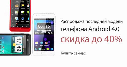 Распродажа телефонов Android в LightInTheBox!