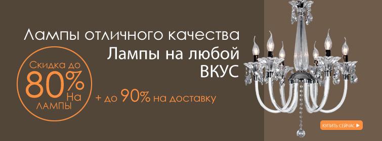 Люстры и лампы - на распродаже в LightInTheBox.com!