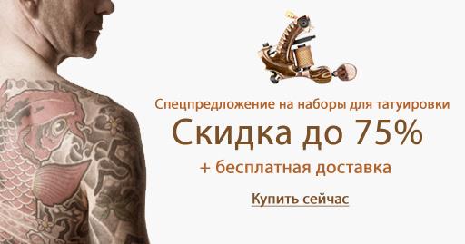 Комплекты для татуировок со скидкой до 70%!
