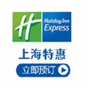 上海智选假日酒店心动特惠