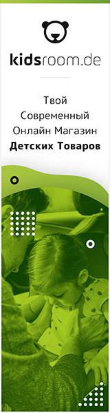 Cделан для малышей - доставка по всему миру
