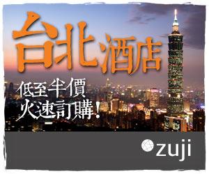 台北酒店優惠,優先預訂,可享高達七折!