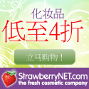StrawberryNET Chinese Banner - 125x125
