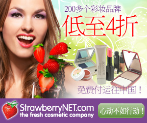 StrawberryNET Chinese Make up Banner 300x250