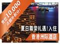香港洲际酒店夏日尊荣礼遇!