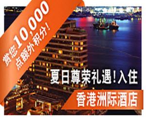 香港洲际酒店夏日尊荣礼遇