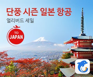 Ctrip Japan Maple Promo