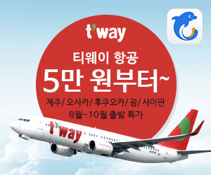 Ctrip & Tway Airline Secret Deal