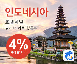 Ctrip KR Indonesia Hotel 4% extra discount