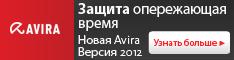 Avira 2012