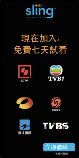 Watch Chinese TV With Sling TV