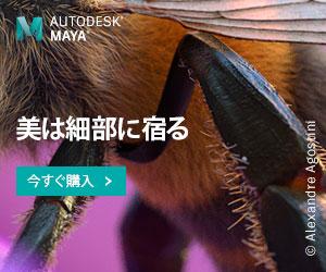 Maya Subscription | Buy Maya 2018 Software | Autodesk