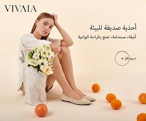 VIVAIA - أحذية صديقة للبيئة