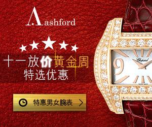 Ashford 黄金周促销