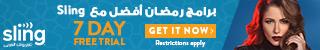 Sling TV Arabic