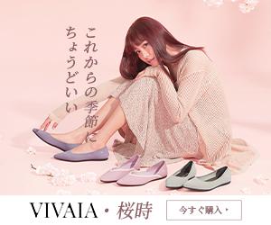 VIVAIA・桜時