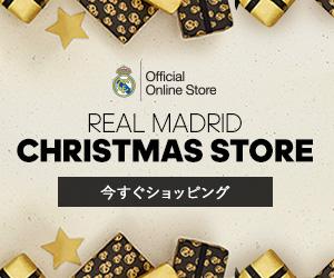 レアルマドリード:クリスマス 2017 - 300x250