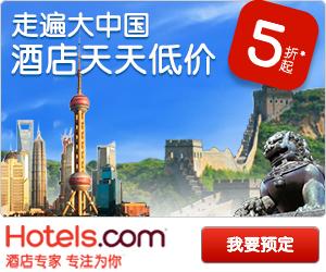 走遍大中国 酒店天天低价