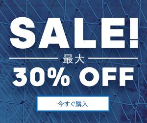 レアルマドリード:30% off Winter Sale - 300x250