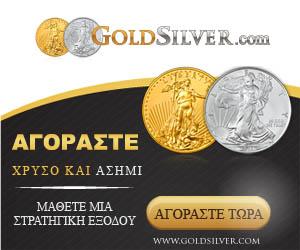 Greek GoldSilver.com Banner