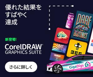 Corel Corporation - G&P_CorelDraw Japanese 2020_300x250