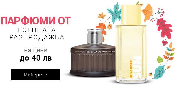 Онлайн магазин за парфюми и козметика