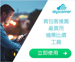 Skyscanner,馬祖機票