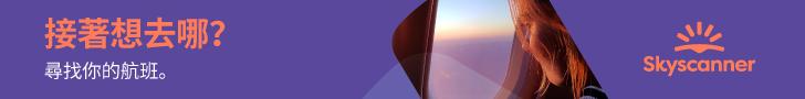 馬祖機票,馬祖交通,Skyscanner,立榮航空