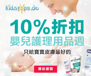 kidsroom.de - 婴儿用品折扣