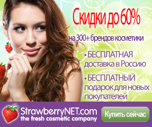 Купон StrawberryNET 2020
