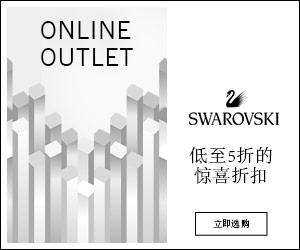 Swarovski CN coupons